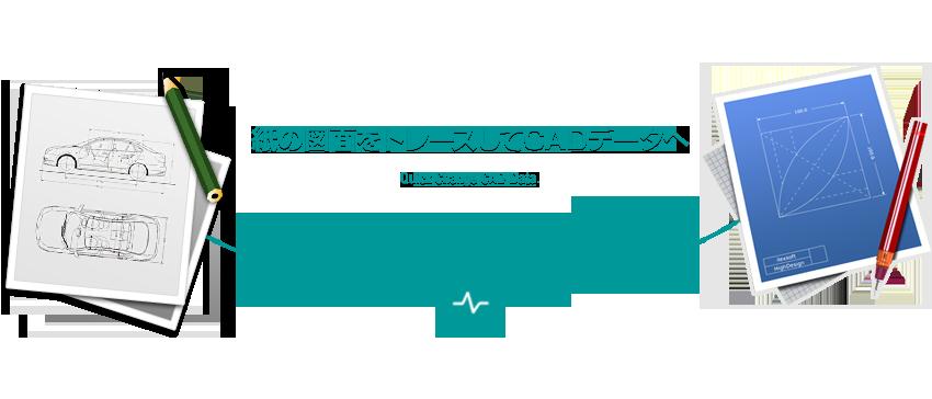 紙の図面をトレースしてCADデータへ Quick Change CAD Data.